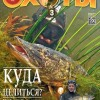 Ohota_3_2014_cover.indd_Page_1-3