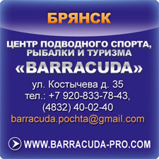 Bryansk_BARRACUDA