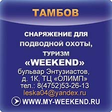 Tambov_weekend
