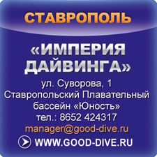 Stavropol_Imperia_Diving