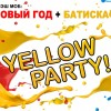 600_Yellow-party